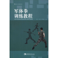 军体拳训练教程 西南师范大学出版社