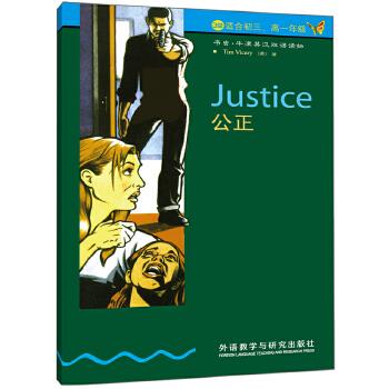 公正(第3级下.适合初三.高一)(书虫.牛津英汉双语读物)——家喻户晓的英语读物品牌,销量超5000万册