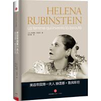 美容帝国第一夫人 赫莲娜・鲁宾斯坦