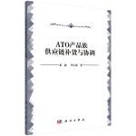 【按需印刷】-ATO产品族供应链补货与协调