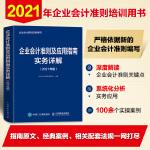 企业会计准则及应用指南实务详解 2021版