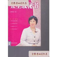 【旧书二手书9成新】五星级秘书