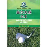 高尔夫球技术--骨干院校建设项目成果教材
