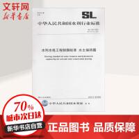 水利水电工程制图标准 水土保持图:SL 73.6-2015 替代SL 73.6-2001 中华人民共和国水利部 发布