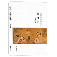 吕思勉文集:秦汉史