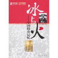 [二手旧书9成新]з冰与火-中国股市记忆李勇,哈学胜 9787505119147 红旗出版社