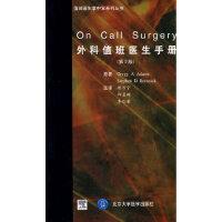 【旧书二手书9成新】外科医生手册 (美)亚当斯(Adams,G.A),(美)布雷斯艾克(Bresnick,S.D) 9