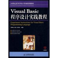 Visual Basic程序设计实践教程(本科)