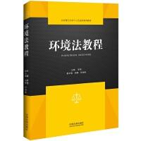 环境法教程・北京理工大学十二五法学系列教材