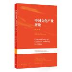 中国文化产业评论(第26卷)