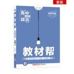教材帮 必修3 政治 RJ (人教版)高中同步(2020版)--天星教育