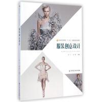 服装创意设计(服装高等教育十二五部委级规划教材) 韩兰//张缈