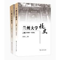 兰州大学校史(上下编) 张克非 兰州大学出版社