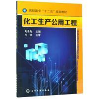 化工生产公用工程/刘承先 化学工业出版社