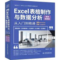 Excel表格制作与数据分析从入门到精通 高效办公 微课视频版 中国水利水电出版社