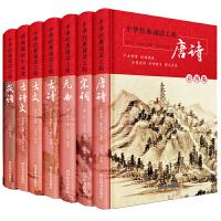 中华经典诵读工程彩图精装版(套装共7册)