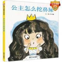 信谊图画奖系列公主怎么挖鼻屎小公主童话故事书儿童习惯培养故事