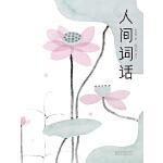 人间词话(作家榜经典珍藏版,全彩全本全译全注)(电子书)