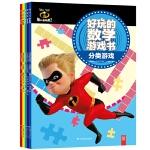 超人总动员2 好玩的数学游戏书(套装共5册)