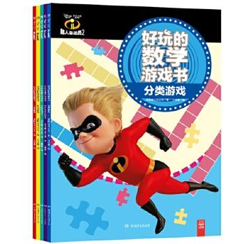 超人总动员2 好玩的数学游戏书(套装共5册) 结合迪士尼深受孩子们喜爱的超人家族形象,专为幼小衔接的孩子打造的趣味数学游戏书,科学合理的题目编排,趣味性和知识性兼备,让孩子的游戏中学习,爱上数学,为幼小衔接打下良好的数学基础。