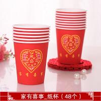 婚庆敬茶杯用品大全婚宴一次性加厚红色纸杯婚礼喜庆敬茶杯水杯喜杯子