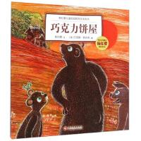 巧克力饼屋(国际美绘本) 9787514210996
