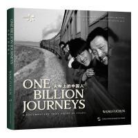 火车上的中国人(英文版)(精) 五州传播出版社