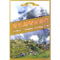 增进感情的旅行 我爱学中文阅读系列