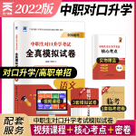 2022中职生对口升学考试全真模拟试卷:语文