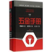 五金手册:机械五金・建筑五金・五金工具 林峥 编著