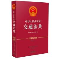 中华人民共和国交通法典・注释法典(新三版)