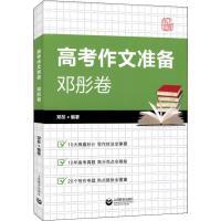 高考作文准备 邓彤卷 上海教育出版社