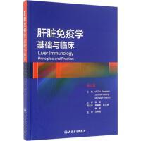 肝脏免疫学:基础与临床(第2版) (美)格什温(M.Eric Gershwin) 编著;吕凌 译