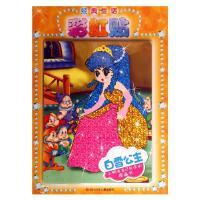 3-6岁经典童话彩虹贴 白雪公主 益智游戏贴纸书 手工书 涂色涂画书 童话故事书 亲子读物