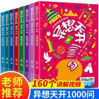 ��想天�_1000�����全套8�� 6-15�q�和��n外��x科普百科���籍 三年��n外必�x四五六年���