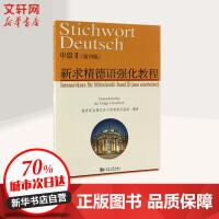新求精德语强化教程中级II(第4版) 同济大学留德预备部