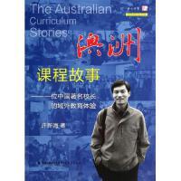 澳洲课程故事--一位中国**校长的域外教育体验/新教育文库/梦山书系