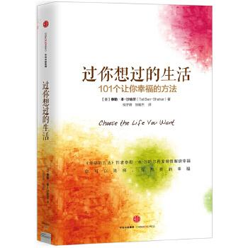 过你想过的生活(pdf+txt+epub+azw3+mobi电子书在线阅读下载)