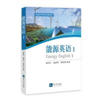能源英语 1――Energy English I