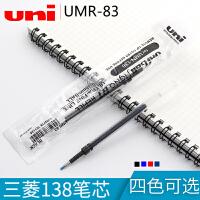 日本进口uni三菱UMR-83替换芯适用UMN-138中性笔芯0.38mm水笔文具