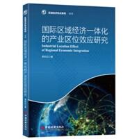 国际区域经济一体化的产业区域效应研究
