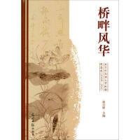 【9成新正版二手书旧书】【按需印刷】―桥畔风华 : 《北京外国语大学校报》作品选 赵宗锋