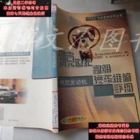 【二手旧书9成新】别克世纪、皇朝汽车维修手册.电控发动机9787111077633