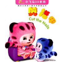 超炫毛茸茸儿童自我管理系列-剪指甲