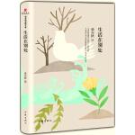 梁实秋典藏文集05:生活在别处
