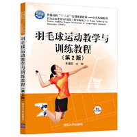 羽毛球运动教学与训练教程(第2版)