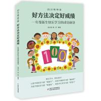 """""""父母学堂""""系列之《好方法决定好成绩――一年级新生快乐学习的成功秘诀》"""