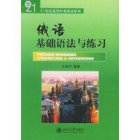 俄语基础语法与练习――21世纪实用外语语法系列