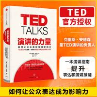 TED:演讲的力量 如何让公众表达变成影响力 克里斯・安德森著 演讲指南5条核心法则