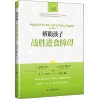 帮助孩子战胜进食障碍 上海科学技术出版社